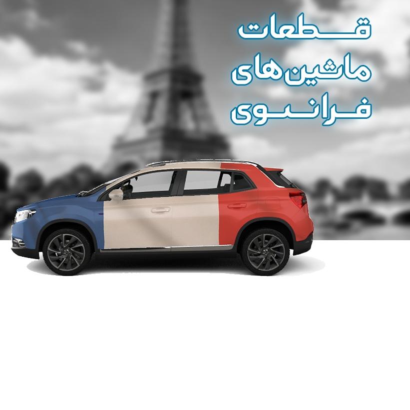 تصویر برای دسته ماشین فرانسوی