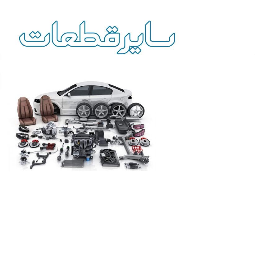 تصویر برای دسته سایر قطعات خودرو