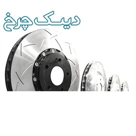 تصویر برای دسته دیسک چرخ